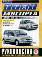 Fiat Multipla (Фиат Мультипла). Руководство по ремонту, инструкция по эксплуатации. Модели с 1999 года выпуска (рестайлинг с 2004), оборудованные бензиновыми и дизельными двигателями