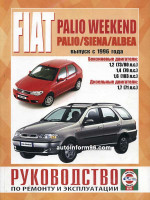 Fiat Palio / Siena / Albea (Фиат Палио / Сиена / Альбеа). Руководство по ремонту, инструкция по эксплуатации. Модели с 1996 года выпуска, оборудованные бензиновыми и дизельными двигателями