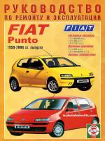 Fiat Punto (Фиат Пунто). Руководство по ремонту. Модели с 1999 по 2006 год выпуска, оборудованные бензиновыми и дизельными двигателями