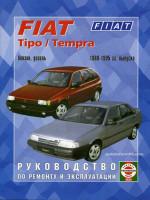 Fiat Tipo / Tempra (Фиат Типо / Темпра). Руководство по ремонту, инструкция по эксплуатации. Модели с 1988 по 1995 год выпуска, оборудованные бензиновыми и дизельными двигателями