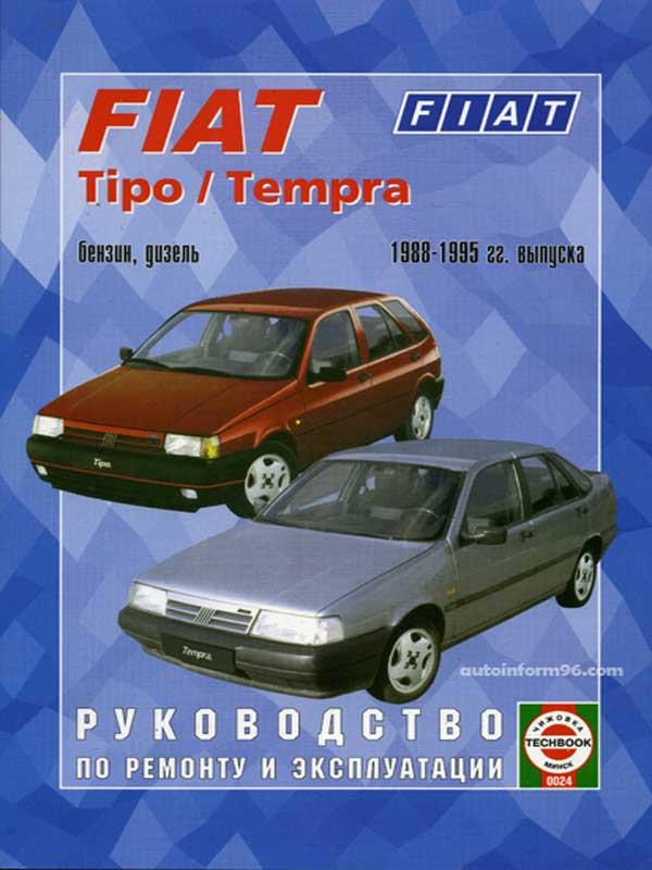 Fiat Tipo / Tempra (Фиат Типо