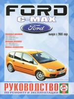 Ford C-Max (Форд С-Макс). Руководство по ремонту, инструкция по эксплуатации. Модели с 2003 года выпуска, оборудованные бензиновыми и дизельными двигателями
