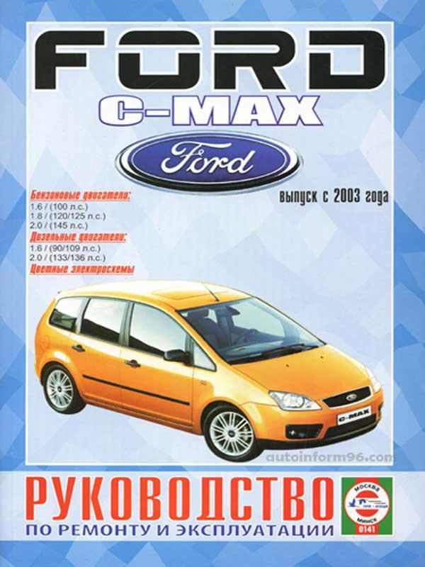 Руководство По Техническому Обслуживанию И Ремонту Форд С-Макс