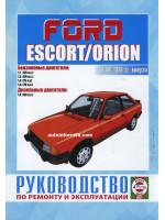 Ford Escort/Orion (Форд Эскорт/Орион). Руководство по ремонту, инструкция по эксплуатации. Модели с 1980 по 1990 год выпуска, оборудованные бензиновыми и дизельными двигателями