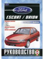 Ford Escort (Форд Эскорт). Руководство по ремонту, инструкция по эксплуатации. Модели с 1990 по 2000 год выпуска, оборудованные бензиновыми и дизельными двигателями