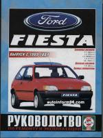 Ford Fiesta (Форд Фиеста). Руководство по ремонту, инструкция по эксплуатации. Модели с 1989 года выпуска, оборудованные бензиновыми и дизельными двигателями