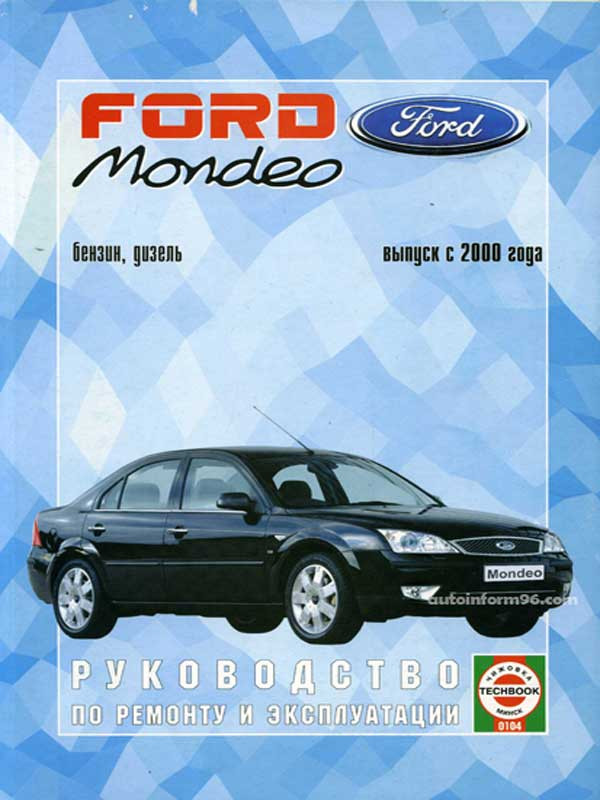 Инструкция по эксплуатации форд мондео 3
