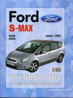 Ford S-Max (Форд С-Макс). Руководство по ремонту, инструкция по эксплуатации. Модели с 2006 года выпуска, оборудованные бензиновыми и дизельными двигателями