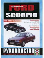 Ford Scorpio (Форд Скорпио). Руководство по ремонту, инструкция по эксплуатации. Модели с 1985 по 1998 год выпуска, оборудованные бензиновыми и дизельными двигателями