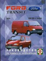 Ford Transit (Форд Транзит). Руководство по ремонту, инструкция по эксплуатации. Модели с 1986 по 1998 год выпуска, оборудованные дизельными двигателями