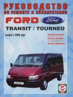 Ford Transit (Форд Транзит). Руководство по ремонту, инструкция по эксплуатации. Модели с 2000 года выпуска, оборудованные бензиновыми и дизельными двигателями