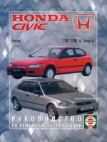 Honda Civic (Хонда Цивик). Руководство по ремонту, инструкция по эксплуатации. Модели с 1991 по 2000 год выпуска, оборудованные бензиновыми двигателями