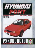 Hyundai Pony (Хюндаи Пону). Руководство по ремонту, инструкция по эксплуатации. Модели с 1985 по 1994 год выпуска, оборудованные бензиновыми двигателями