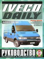 Iveco Daily (Ивеко Дейли). Руководство по ремонту, инструкция по эксплуатации. Модели с 2000 года выпуска, оборудованные дизельными двигателями