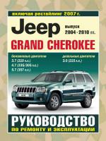Jeep Grand Cherokee (Джип Гранд Чероки). Руководство по ремонту, инструкция по эксплуатации. Модели с 2004 по 2010 год выпуска, оборудованные бензиновыми двигателями
