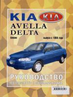 Kia Avella / Delta (Киа Авелла / Дельта). Руководство по ремонту, инструкция по эксплуатации. Модели с 1996 года выпуска, оборудованные бензиновыми двигателями