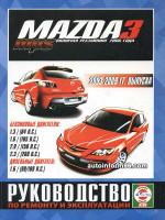 Mazda 3 / Mazda 3 MPS (Мазда 3 / Мазда 3 МПС). Руководство по ремонту, инструкция по эксплуатации. Модели с 2003 по 2009 год выпуска (+рестайлинг 2006г.), оборудованные бензиновыми и дизельными двигателями