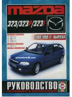 Mazda 323 (Мазда 323). Руководство по ремонту, инструкция по эксплуатации. Модели с 1989 по 1998 год выпуска, оборудованные бензиновыми и дизельными двигателями