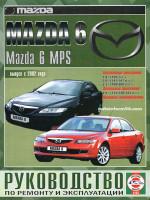 Mazda 6 / 6 MPS (Мазда 6 / 6 МПС). Руководство по ремонту, инструкция по эксплуатации. Модель с 2002 года выпуска, оборудованная бензиновыми и дизельными двигателями