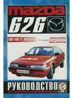 Mazda 626 (Мазда 626). Руководство по ремонту, инструкция по эксплуатации. Модели с 1983 по 1991 год выпуска, оборудованные бензиновыми двигателями