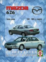 Mazda 626 (Мазда 626). Руководство по ремонту, инструкция по эксплуатации. Модели с 1992 по 2002 год выпуска, оборудованные бензиновыми и дизельными двигателями