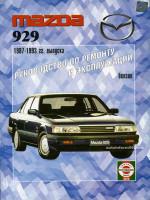 Mazda 929 (Мазда 929). Руководство по ремонту, инструкция по эксплуатации. Модели с 1987 по 1993 год выпуска, оборудованные бензиновыми двигателями