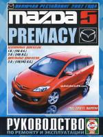Mazda 5 / Premacy (Мазда 5 / Премаси). Руководство по ремонту, инструкция по эксплуатации. Модели с 2005 по 2010 год выпуска, оборудованные бензиновыми и дизельными двигателями