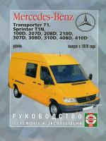 Mercedes-Benz / Volkswagen Transporter T1 / Mercedes-Benz Sprinter Т1N / 100D / 207D / 208D / 210D / 307D / 308D / 310D / 408D / 410D (Мерседес 207Д / 208Д / 210Д / 307Д / 308Д / 310Д / 408Д / 410Д). Руководство по ремонту, инструкция по эксплуатации. Мод