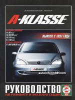 Mercedes A-class (Мерседес А-класс). Руководство по ремонту, инструкция по эксплуатации. Модели с 1997 года выпуска, оборудованные бензиновыми и дизельными двигателями