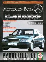 Mercedes-Benz C-Class W202 (Мерседес Ц-класс В202). Руководство по ремонту, инструкция по эксплуатации. Модели с 1993 по 2000 год выпуска, оборудованные бензиновыми двигателями