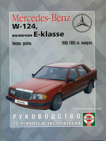 Mercedes 124 (Мерседес 124). Руководство по ремонту, инструкция по эксплуатации. Модели с 1985 по 1995 год выпуска, оборудованные бензиновыми и дизельными двигателями