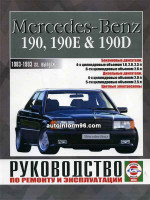 Mercedes-benz 190, 190E, 190D (W 201). Руководство по ремонту. Модели с 1983 по 1993 год выпуска, оборудованные бензиновыми и дизельными двигателями