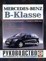 Mercedes B-class (Мерседес Б-класс). Руководство по ремонту, инструкция по эксплуатации. Модели с 2005 года выпуска, оборудованные бензиновыми и дизельными двигателями