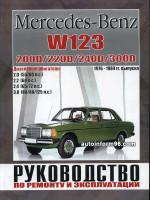 Mercedes E-class W123 (Мерседес Е-класс В123). Руководство по ремонту, инструкция по эксплуатации. Модели с 1976 по 1984 год выпуска, оборудованные дизельными двигателями