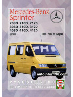 Mercedes Sprinter (Мерседес Спринтер). Руководство по ремонту, инструкция по эксплуатации. Модели с 1995 по 2002 год выпуска, оборудованные дизельными двигателями