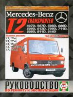 Mercedes-Benz Transporter T2 (Мерседес-Бенц Транспортёр Т2). Руководство по ремонту, инструкция по эксплуатации. Модели с 1975 по 1993 год, оборудованные дизельными двигателями
