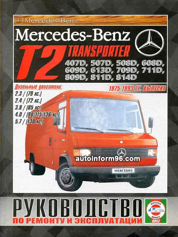 Mercedes Т-2 Руководство