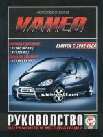 Mercedes Vaneo (Мерседес Ванео). Руководство по ремонту, инструкция по эксплуатации. Модели с 2002 года выпуска, оборудованные бензиновыми и дизельными двигателями.