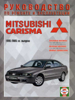 Mitsubishi Carisma (Мицубиси Каризма). Руководство по ремонту, инструкция по эксплуатации. Модели с 1995 по 2005 год выпуска, оборудованные бензиновыми и дизельными двигателями