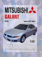 Mitsubishi Galant (Мицубиси Галант). Руководство по ремонту, инструкция по эксплуатации. Модели с 1997 по 2004 год выпуска, оборудованные бензиновыми двигателями