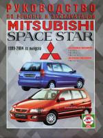 Mitsubishi Space Star (Мицубиси Спэйс Стар). Руководство по ремонту, инструкция по эксплуатации. Модели с 1999 по 2004 год выпуска, оборудованные бензиновыми и дизельными двигателями