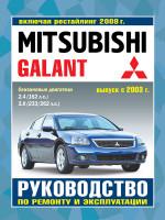 Mitsubishi Galant (Мицубиси Галант). Руководство по ремонту, инструкция по эксплуатации. Модели с 2003 года выпуска (рестайлинг с 2008 года), оборудованные бензиновыми двигателями