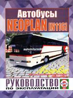 Neoplan N116 (Неоплан Н116). Инструкция по эксплуатации. Модели, оборудованные дизельными двигателями
