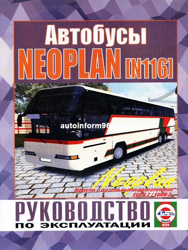 Неоплан инструкция автобус скачать