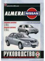 Nissan Almera (Ниссан Алмера). Руководство по ремонту, инструкция по эксплуатации. Модели с 2000 года выпуска, оборудованные бензиновыми и дизельными двигателями