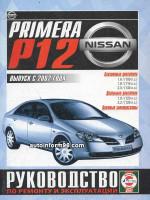 Nissan Primera (P12) (Ниссан Примера (P12)). Руководство по ремонту, инструкция по эксплуатации. Модели с 2002 года выпуска, оборудованные бензиновыми и дизельными двигателями