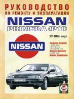 Nissan Primera (P11) (Ниссан Примера(Р11)). Руководство по ремонту, инструкция по эксплуатации. Модели с 1995 по 2001 год выпуска, оборудованные бензиновыми и дизельными двигателями