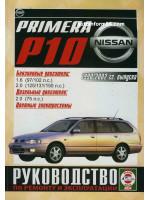 Nissan Primera (Ниссан Примера). Руководство по ремонту, инструкция по эксплуатации. Модели с 1990 по 1999 год выпуска, оборудованные бензиновыми и дизельными двигателями