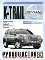 Nissan X-Trail (Ниссан Х-Трейл). Руководство по ремонту, инструкция по эксплуатации. Модели с 2001 по 2007 год выпуска, оборудованные бензиновыми и дизельными двигателями