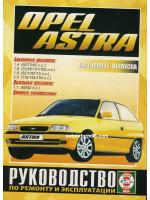 Opel Astra (Опель Астра). Руководство по ремонту, инструкция по эксплуатации. Модели с 1991 по 1999 год выпуска, оборудованные бензиновыми и дизельными двигателями